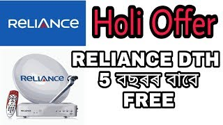 Holi offer   Reliance Big Tv DTH 5 years Free 1st March Booking start