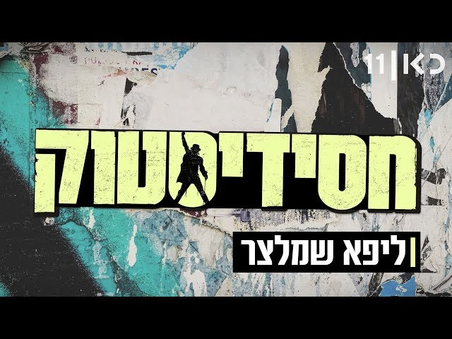 חסידיסטוק | ליפא שמלצר - שידור בכורה ביוטיוב!
