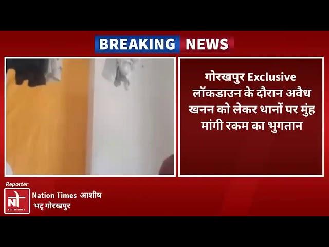 गोरखपुर Exclusive लॉकडाउन के दौरान अवैध खनन को लेकर थानों पर मुंह मांगी रकम का भुगतान