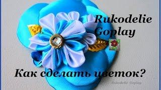 Как сделать цветок? Заколка для волос. Цветы из ткани DIY Handmade flowers(Rukodelie Goplay - это идеи для творчества, изготовление цветов из ткани, интересное рукоделие, поделки, шедевры,..., 2017-01-24T22:09:54.000Z)
