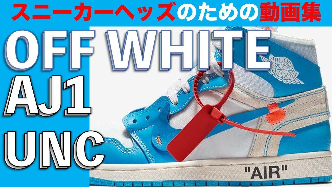 8aec79a55ea0 6月23日発売 オフホワイトAJ1