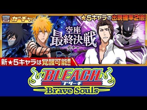ТЕСТИМ НОВЫХ ЛЕГЕНДАРНЫХ ПЕРСОНАЖЕЙ   Bleach Brave Souls #1