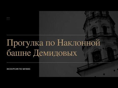 Прогулка по Наклонной башне Демидовых