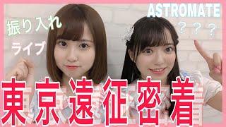 MerryCuteチャンネルvol.5 今回のテーマは「東京遠征part2」です。 普段...