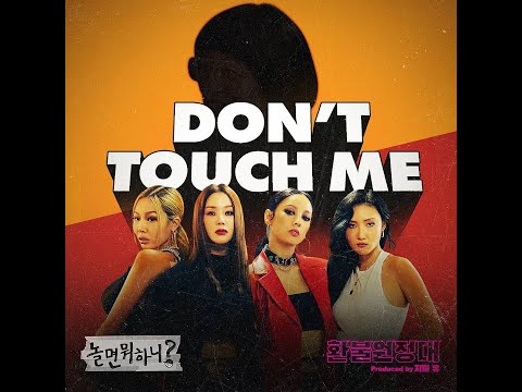 DON'T TOUCH ME REFUND SISTERS 환불원정대