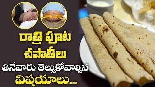 రాత్రిపూట చపాతీ తినేవారు తెలుసుకోవాల్సిన విషయాలు  | How chapati Controls Your Weight Loss