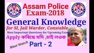 Most Important Questions for Assam Police Examination 2018, SI, Jail Warder, Constable (Part-2)