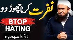 Stop Hatting - Nafrat Karna Chor Do Molana Tariq Jameel Latest Bayan 29 September 2021