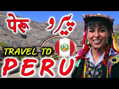 Travel To Peru | Full History And Documentary About Peru In Urdu & Hindi | پیرو کی سیر