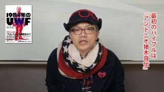 柳澤健さんの最新作にして最高傑作だと確信しています。プロレスを知ら...