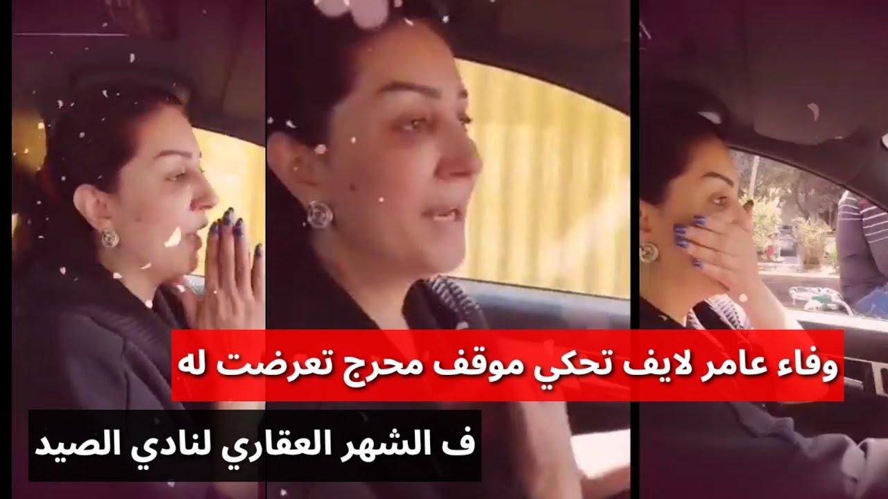 وفاء عامر تتعرض لموقف محرج لايف ف الشهر العقاري بنادي الصيد مع صديقتها