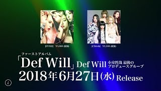 Def Will / 1stアルバム「Def Will」ティザー映像