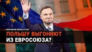 «Польша, пошла вон!»: распад Евросоюза начался / Брюссель готовит полякам «цветную революцию»?