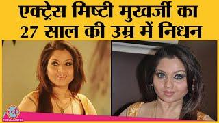 Mishti Mukherjee death: Begum Jaan, Manikarnika,Great Grand Masti में काम कर चुकी actress नहीं रहीं