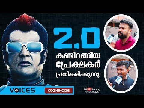 2.0   Theatre Response after First Day First Show   Kozhikode   Rajinikanth   Shankar   A.R. Rahman