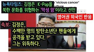 그는 자신의 헤어스타일이 북한 문화에 어떤 영향을 미치…