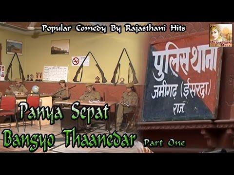 Panya Sepat Bangyo Thaanedar Part 1 || Most Funny Video || Comedian Panya Sepat