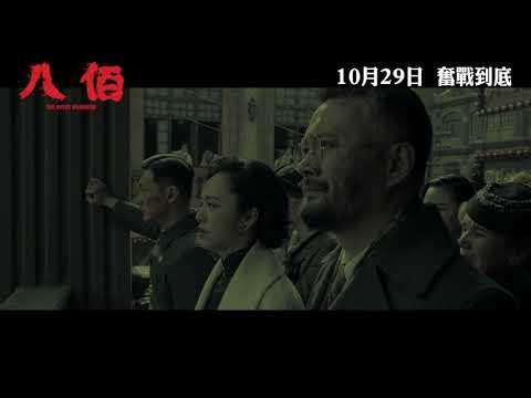 八佰 (Onyx版) (The Eight Hundred)電影預告