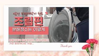 고객님댁 삼성 드럼세탁기 분해청소 2부!(조립과정)