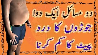 Belly Fat Loss in 1 Day And Remove Joint Pain One Remedy 2 Treatment Just A Day Best Treatment