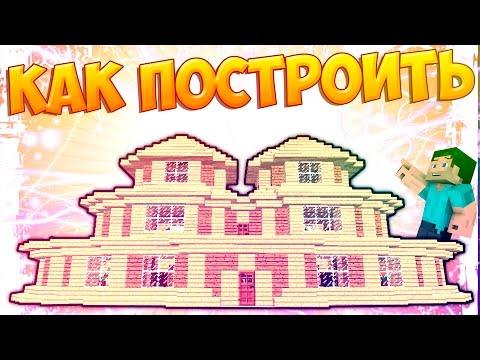 Майнкрафт Большой Красивый Дом