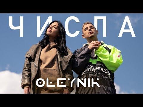 Смотреть клип Oleynik - Числа