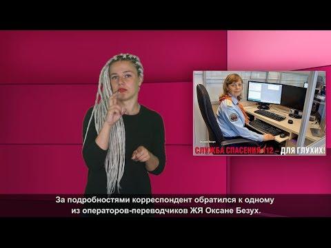 МИР ГЛУХИХ: Служба спасения 112 - для глухих!