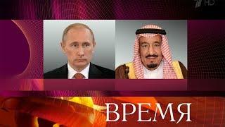 Урегулирование вСирии Владимир Путин обсудил скоролем Саудовской Аравии Салманом.