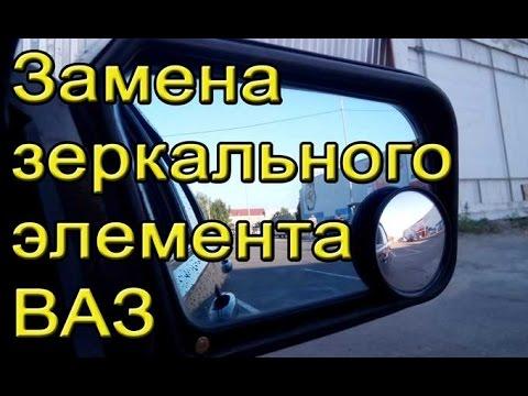 Замена зеркального элемента ВАЗ