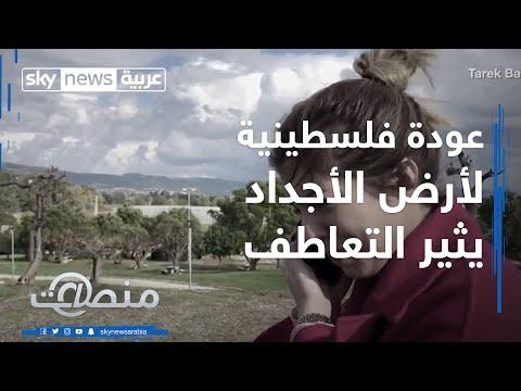 منصات | -فيديو النخلة-.. عودة فلسطينية لأرض الأجداد يثير التعاطف على مواقع التواصل الاجتماعي  - 18:59-2020 / 2 / 17