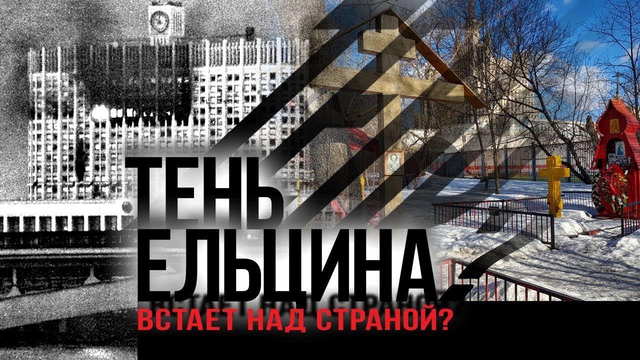Народный мемориал событий 1993 года под угрозой сноса