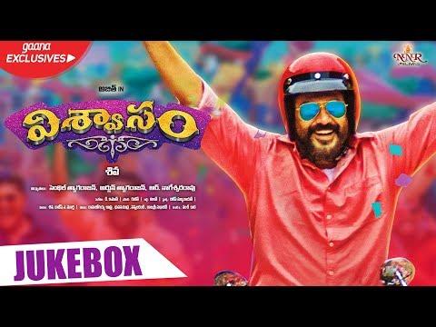 Viswasam Telugu Songs Jukebox | Ajith Kumar, Nayanthara | D.Imman | Siva