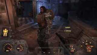 Fallout 4 - Как правильно выдать напарнику оружие