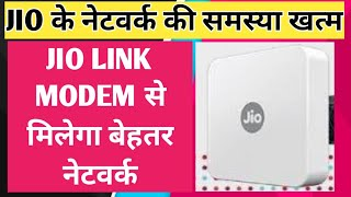 Jio Network Problems Will Be Solved By Jio Link Modem What Is Jio Link Jio Link Modem Plans Jio Link