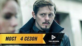 Мост -  Трейлер сериала (2018)