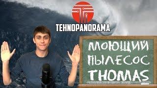 Моющий пылесос Thomas - рейтинг моделей, плюсы и минусы