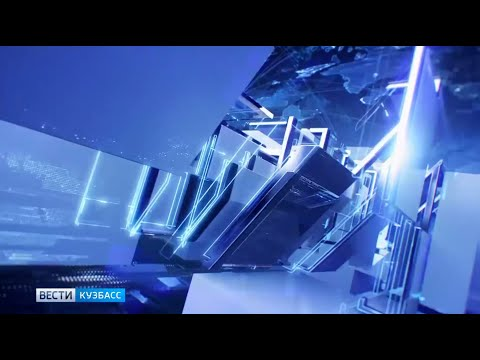 Заставки программа 'Вести Кузбасс' (28.11.2019 - н.в.)