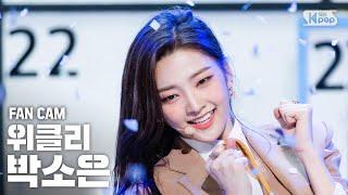 [안방1열 직캠4K] 위클리 박소은 '지그재그' (Weeekly PARK SO EUN 'Zig Zag' FanCam)│@SBS Inkigayo_2020.10.18.
