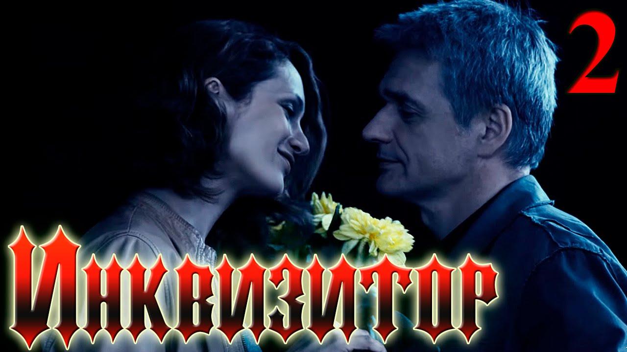 Сериал Инквизитор - Серия 2 - русский триллер HD - YouTube
