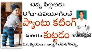 Kids Daily Use Pant Cutting and Stitching Telugu Training Tutorial - Ramulu Tailor
