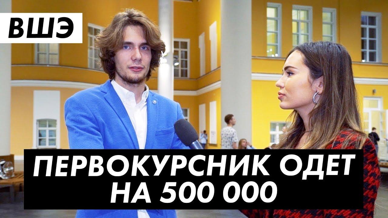 Во что одеты студенты ВШЭ. Лук за 500 000 / Луи Вагон