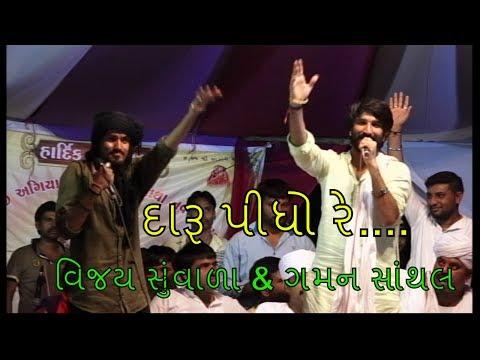 Daru Pidho Re Gujarati ...