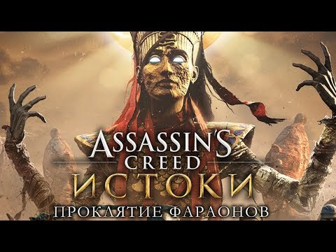 ПРОКЛЯТИЕ ФАРАОНОВ (DLC) - Assassin's Creed: Origins - #1