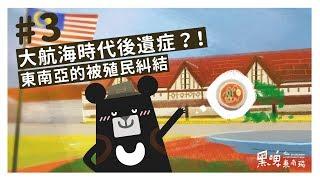 『香料x錫礦x馬六甲海峽-深度東南亞小旅行』-《黑啤東南飛》EP3 臺灣吧TaiwanBar