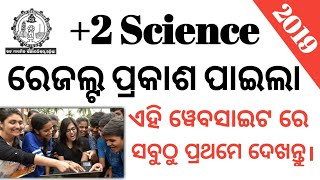 +2 science results 2019 || chse +2 results 2019 Odisha || +2 results odisha