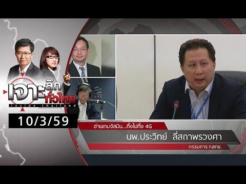 เจาะลึกทั่วไทย 10/2/59 : อ่านเกมจัสมิน...ทิ้งไม่ทิ้ง 4G ?