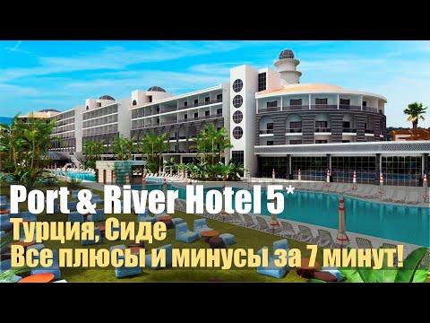 Port River Hotel Spa 5*, Турция, Сиде. Обзор отеля