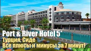 Port River Hotel Spa 5 Турция Сиде Обзор отеля