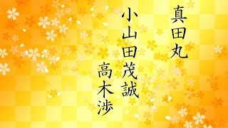 真田丸 松の夫・小山田茂誠演じる高木渉さんは、コナンの高木刑事です。...