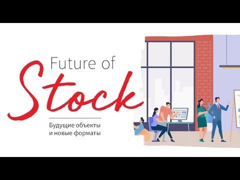 Future Of Stock – клиентское мероприятие компании JLL в Санкт-Петербурге